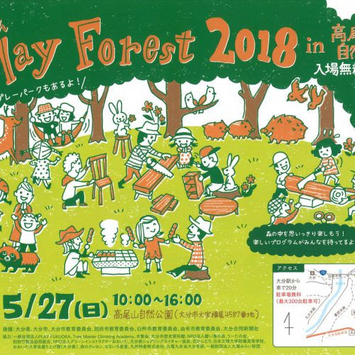 「play forest」 2018 in 高尾山自然公園