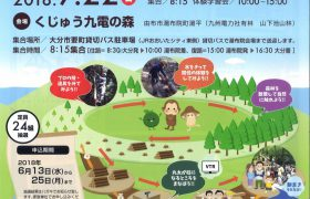親子体験学習会~木の旅を見てみよう~