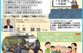 相続対策セミナー開催 in敷戸公民館