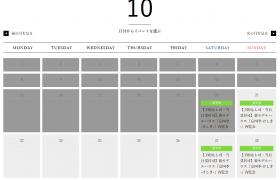 イベントカレンダー更新いたしました。
