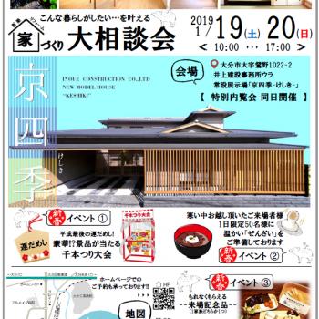 『家づくり大相談会』in 新モデルハウス京四季-けしき-