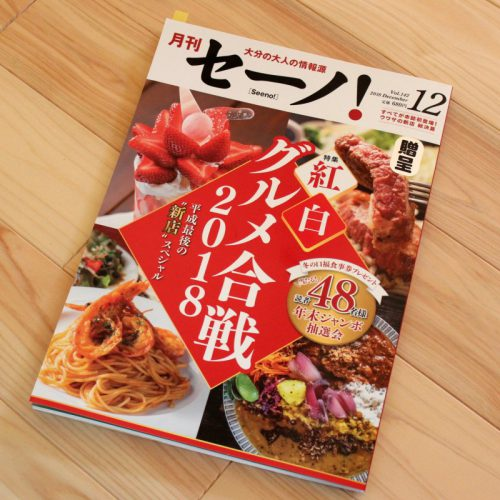 「セーノ」12月号に掲載!