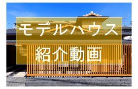 新モデルハウス「京四季-けしき-」紹介動画をアップしました!