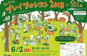 プレイフォレスト2019 in 高尾山自然公園