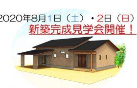 2020年8月1日・2日 完成見学会開催!