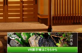 VR展示場を導入!!